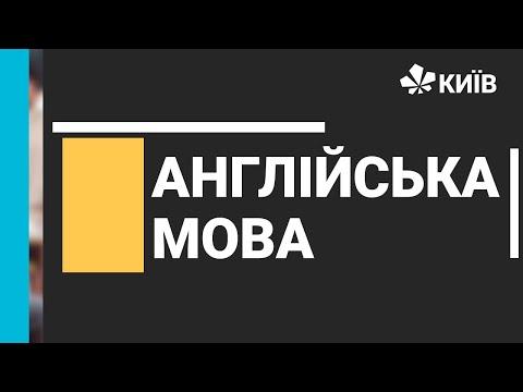 Телеканал Київ: Англійська мова, 9 клас - #Відкритийурок