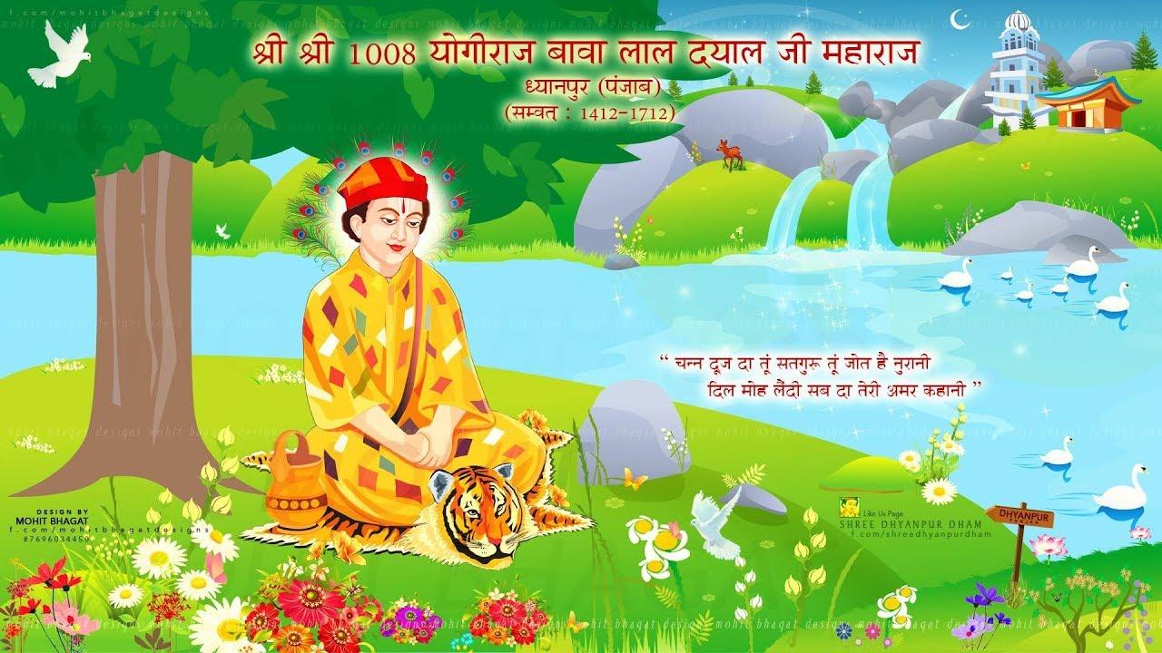 Jai shri bawa lal dayal ji apps on google play.