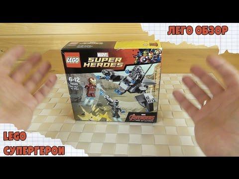 Lego Super Heroes Железный человек против Альтрона - Мстители - Обзор Лего - Товарищ Сафронов