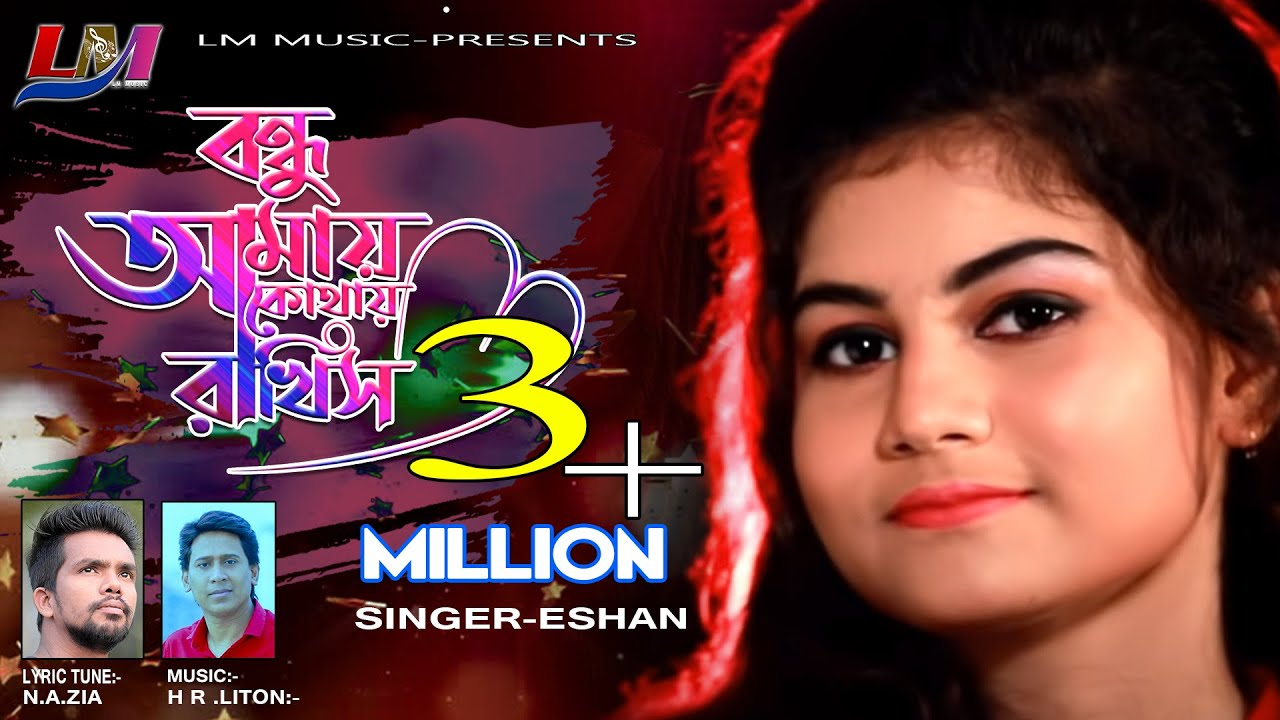 Bangla Music Vidio Song  Bondhu Tumi By Eshan LM Music2019