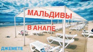 АНАПА. ПОГОДА 23.05.2019 - РОССИЙСКИЕ МАЛЬДИВЫ В ДЖЕМЕТЕ