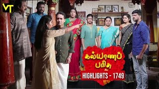 Kalyana Parisu 2 Tamil Serial | Episode 1749 Highlights | Sun TV Serials | Vision Time
