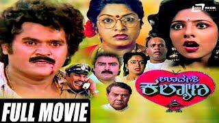 Urvashi Kalyana – ಊರ್ವಶಿ ಕಲ್ಯಾಣ|  Kannada Full Movie | FEAT.Jaggesh, Piyanka, K S Ashwath
