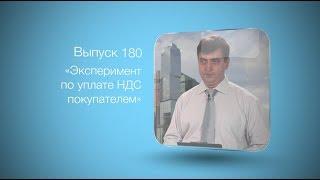 Бухгалтерский вестник ИРСОТ 180. Эксперимент по уплате НДС покупателем