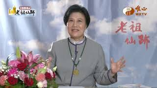 大安寺26屆 蔡洋子賢士【老祖仙跡181】| WXTV唯心電視