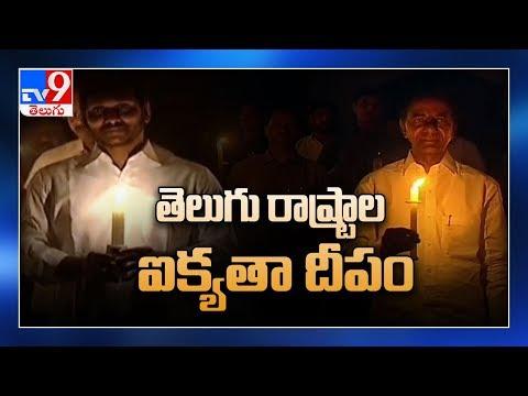 CM Jagan & CM KCR @ దీపయజ్ఞం Against Coronavirus || 'Diya Jalao' - TV9