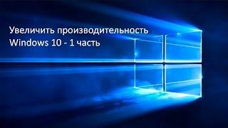 видео Оптимизация Windows 10 после установки для повышения производительности