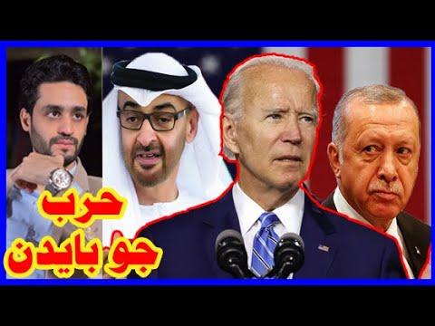 مفاجأه , جو بايدن يستعد لـ حرب أردوغان , تركيا و التحالف مع السيسي و بن زايد وبن سلمان