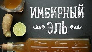 Безалкогольный имбирный эль [Рецепты Bon Appetit]
