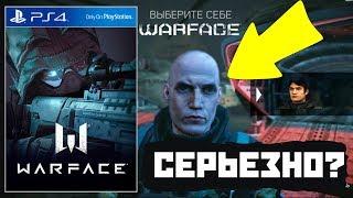 ОФИГЕТЬ! КУПИЛ WARFACE НА PS4!