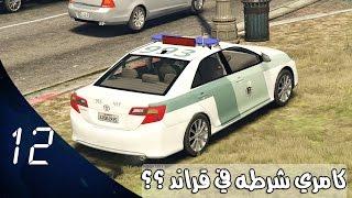 | قراند مود الشرطه | كامري دوريه !! + نقطة تفتيش | GTA v LSPDFR | #12 |