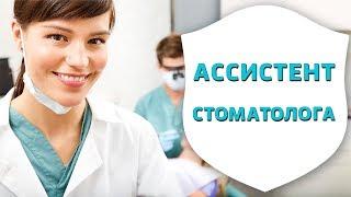Ассистент стоматолога. Зачем врачу помощник? | Опрос на улицах Новосибирска | Дентал ТВ