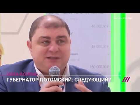 «Бог не фраер» чем знаменит Орловский губернатор Потомский