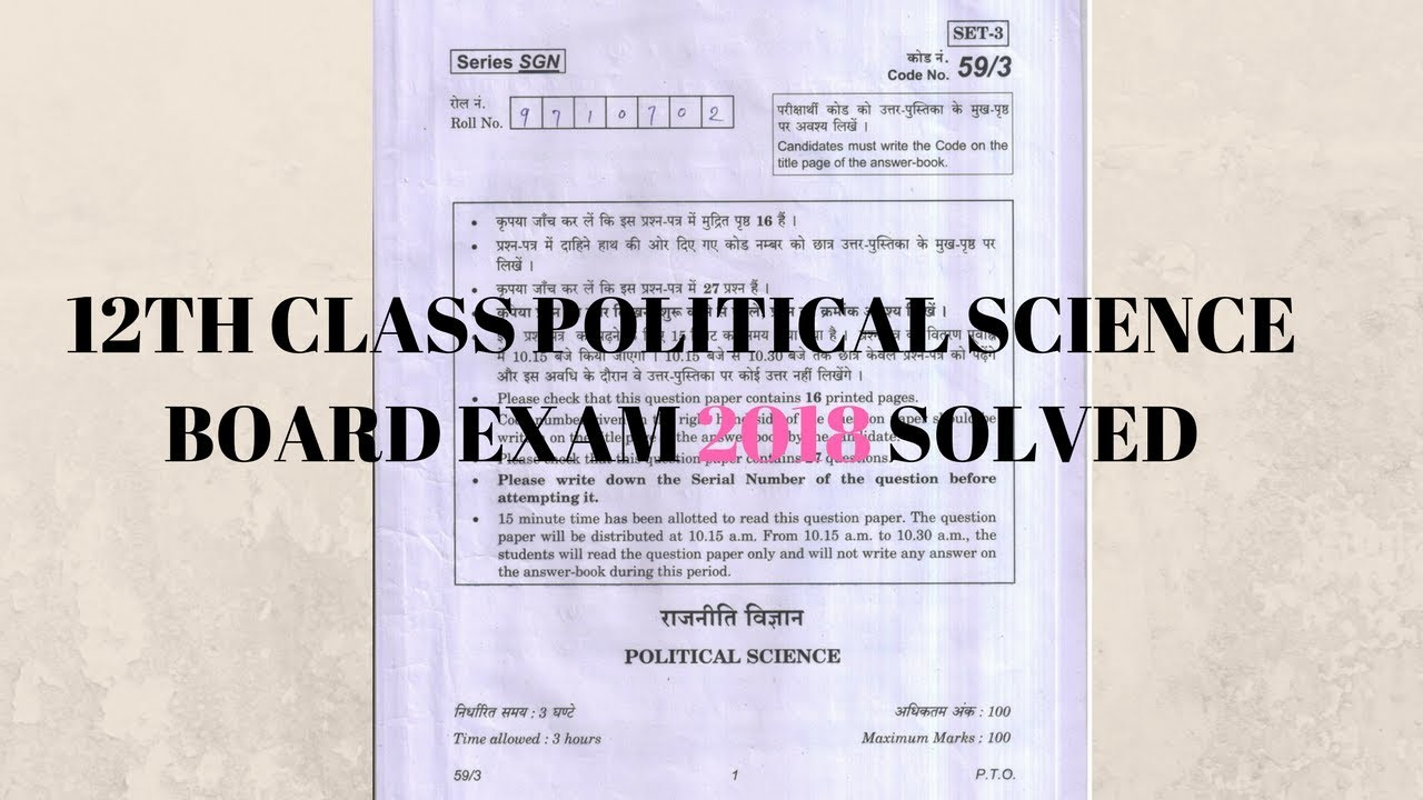 12th Class Political Science Book