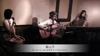 2018/11/02に神戸三宮Up&Allで行われた あっちゃんソロライブ特別編「秋...