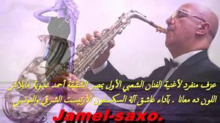 عزف منفرد لأغنية الفنان أحمد عدوية مابلاش اللون ده معانا بآداء الأرتيست :Jamel-saxo