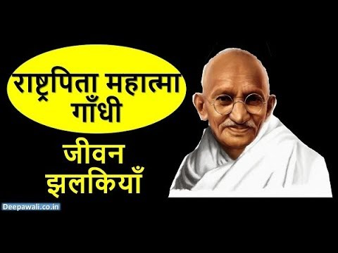 2nd October महात्मा गाँधी का जीवन परिचय |  Mahatma Gandhi Biography in Hindi