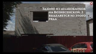 Застройщик против инспекций, МВД из-за дома на Вознесенской