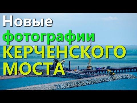 Новые фотографии КЕРЧЕНСКОГО МОСТА!!!