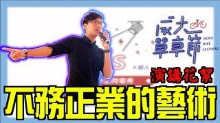 【MK Vlog】EP31 成大單車節 閃電秀 ⚡️ 演講花絮《 不務正業的藝術 》| M.Khai 程盟凱