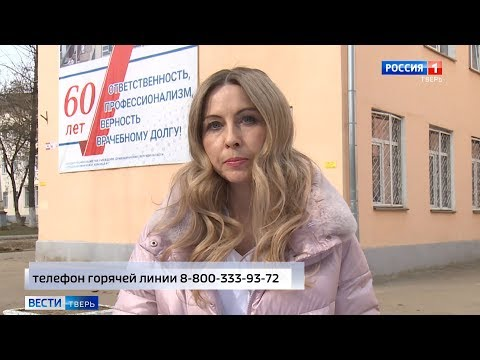Медики призывают к сознательности жителей Тверской области