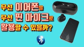 [꿀팁] 무선 이어폰을 무선 핀 마이크로 활용하는 방법…