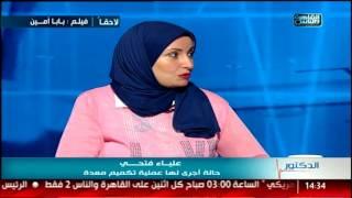 القاهرة والناس | معدلات نزول الوزن بعد اجراء جراحات السمنة مع دكتور وليد إبراهيم