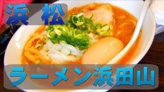 浜松市のラーメン屋さん浜田山が凄い行列なので食べてみました thumbnail