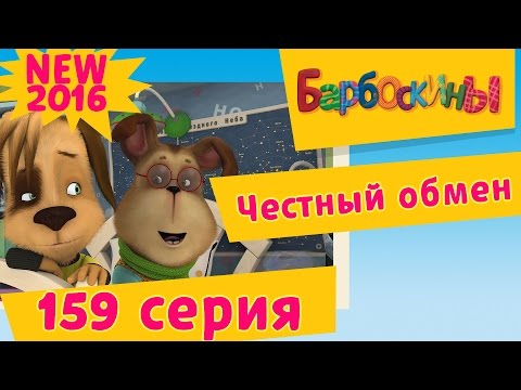 Барбоскины - 159 серия. Честный обмен. Новые серии 2017 года