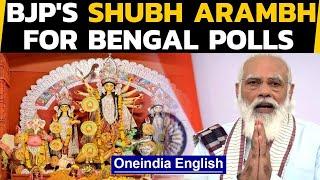PM Modi to inaugurate BJP's Durga Puja pandal in Kolkata | Oneindia News