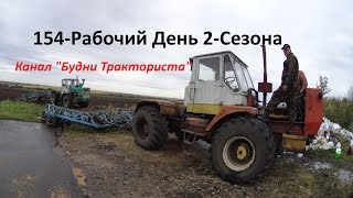 154-Д.(2С.).На ремонте Т-150К.Покатушки на ЮМЗ-6.Новый дискатор БДМ-3х4П.