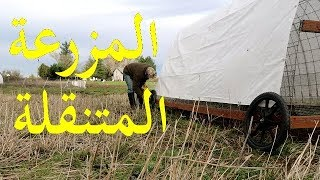 الحلقة الثالثة والثلاثون: المزرعة المتنقلة