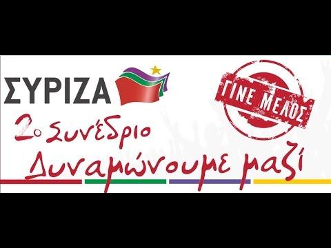 2ο Συνέδριο ΣΥΡΙΖΑ - Δυναμώνουμε Μαζί