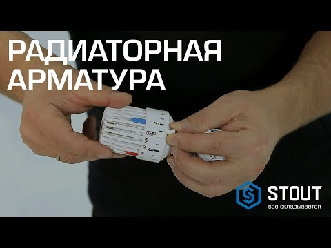 Радиаторная арматура STOUT
