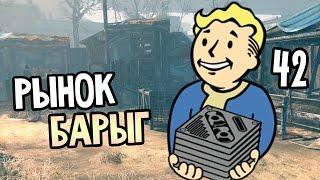 Fallout 4 Прохождение На Русском 42 РЫНОК БАРЫГ