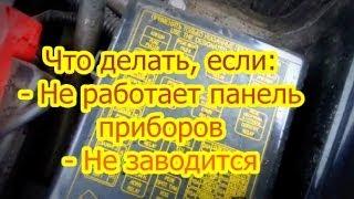 Dewo Lanos Решение проблемы: - Не работает панель приборов - Не заводится.(Dewo Lanos Решение проблемы: - Не работает панель приборов - Не заводится. Что нужно сделать: 1. Проверка предохран..., 2014-01-02T19:59:16.000Z)