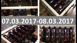 Майнинг на 6х1070gtx MSI за 07.03.17 - 08.03.17