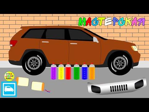 Видео: Развивающие мультфильмы про машинки. Мастерская 2. Развивающие мультики для детей.