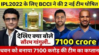 IPL 2022 Lucknow and Ahmedabad Team Squad   यह होंगी अब IPL 2022 की 2 नई खतरनाक टीम   Dhawan