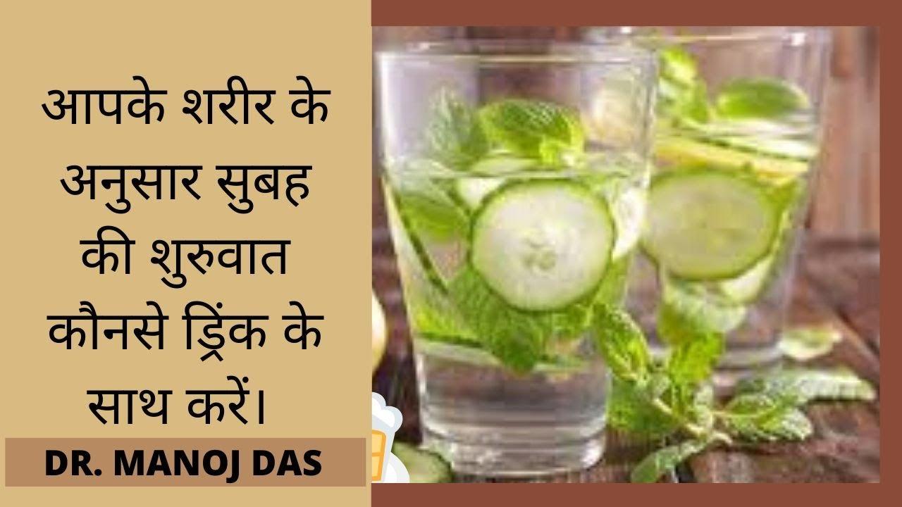 आपके शरीर के अनुसार सुबह की शुरुआत कौनसे ड्रिंक के साथ करें।  DR. MANOJ DAS