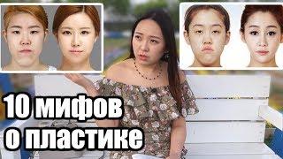 10 Мифов О Пластике В Корее |NikyMacAleen