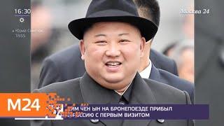 Смотреть видео Ким Чен Ын прибыл в Россию на бронепоезде с первым визитом - Москва 24 онлайн