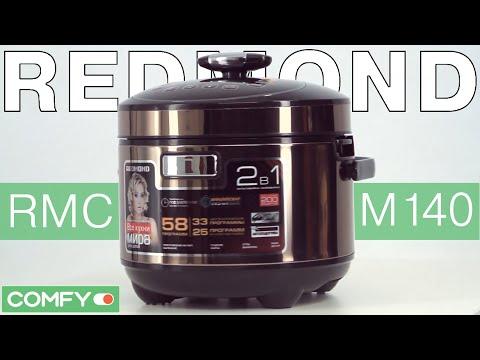 "Redmond RMC-M140 - мультиварка-сковорка с программой ""Мультиповар"" - Видеодемонстрация..."