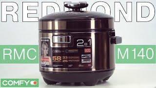 """Redmond RMC-M140 - мультиварка-сковорка с программой """"Мультиповар"""" - Видеодемонстрация  от Comfy"""