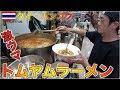 今年食べたタイ料理で一番美味かった・・トムヤムラーメン【タイ・バンコク】