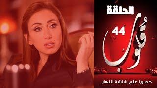 Episode 44 - Qoloub Series / الحلقة الرابعة والأربعون - مسلسل قلوب