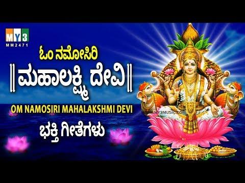 ಓಂ ನಮೋಸಿರಿ ಮಹಾಲಕ್ಷ್ಮಿ ದೇವಿ   OM NAMOSIRI MAHALAKSHMI DEVI   LAXMI DEVI DEVOTIONAL SONGS KANNADA