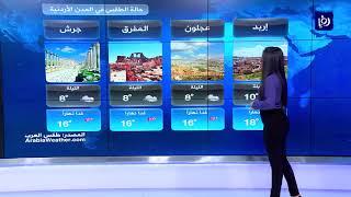 النشرة الجوية الأردنية من رؤيا 14-2-2018