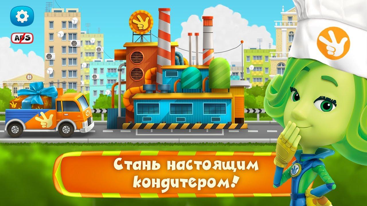 Фиксики Фабрика: Летнее обновление (на iOS и Android)