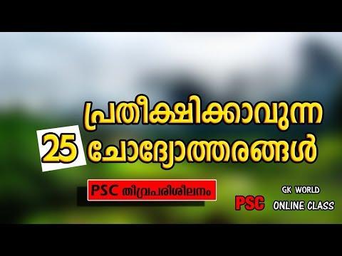 beat forest officer ചോദ്യോത്തരങ്ങളിലൂടെ.ep# 141 കേരള പി.എസ്.സീ | kerala psc  solved questions